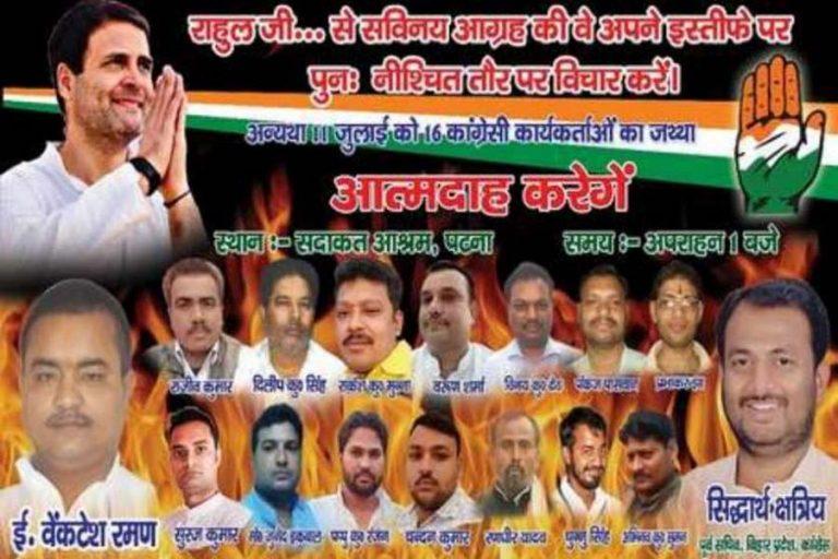 बिहार के पोस्टरबाज कांग्रेसियों की हवा टाईट, आत्मदाह पर छूटे पसीने!